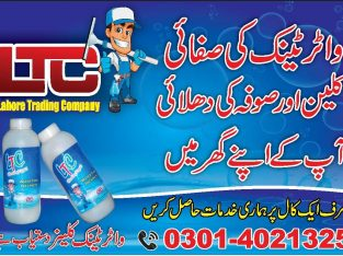 Water Tank Cleaning Sofa Carpet Wash Termite Contr