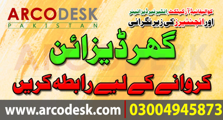 House Design Services in Narowal