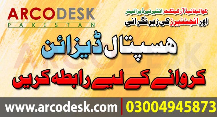 ArcoDesk Pakistan | Architectural Design Services