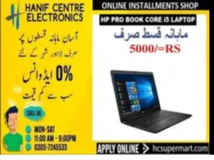 HP LAPTOP ON INSTALLMENTS DELL LAPTOP ON EASY MONTHLY INSTALLMENTS EMI