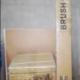 Brush Cutter wheat reaper STD 140 4 Stroke Jasco Brand New W/Warranty